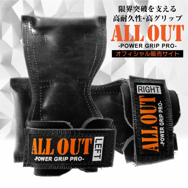 ALL OUT 公式 オールアウト パワーグリップ 筋ト...