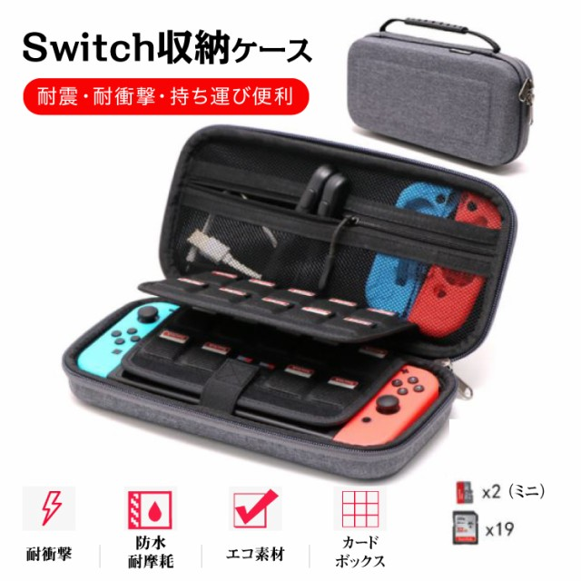 Nintendo Switch ケース 耐衝撃 収納ケース ニン...