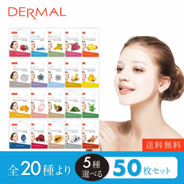 ダーマル DERMAL シートマスク 5種 50枚 マスクパ...