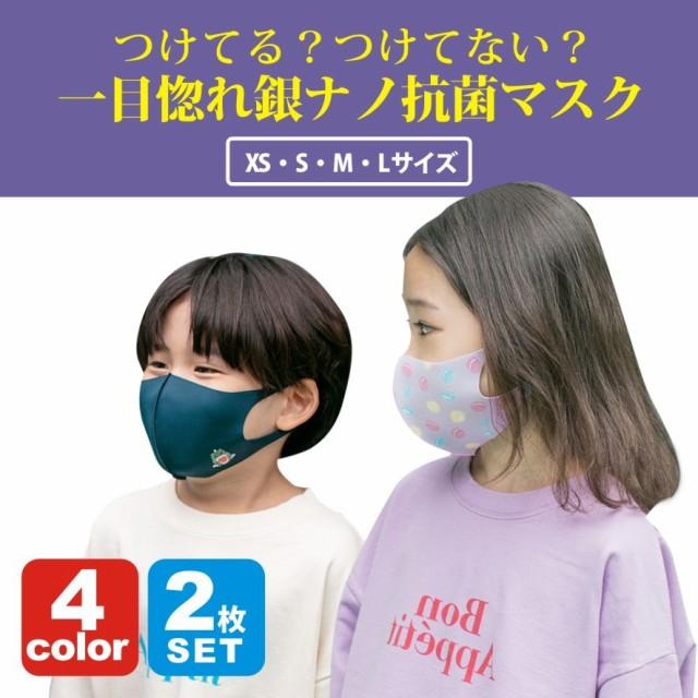 2枚 あったかマスク 4サイズ 4カラー 個別包装 銀...