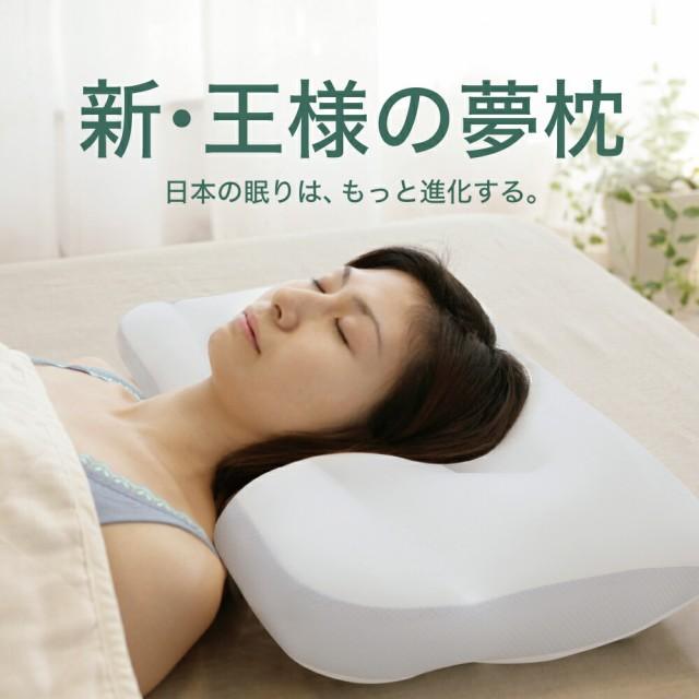 新・王様の夢枕(枕カバー付き) 【枕 まくら 王様 夢枕 ビーズ いびき 快眠 安眠枕 日本製】