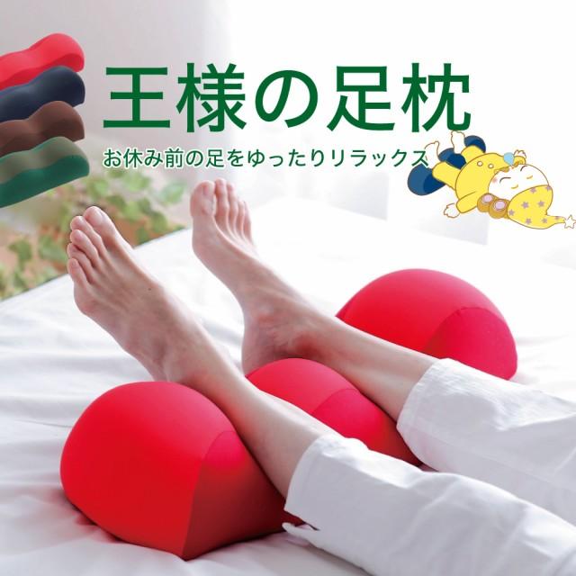 王様の足枕(超極小ビーズ素材 足枕) 【王様 クッション 日本製 脚枕 フットレスト フットケア ふんわり リラックス かわいい おしゃれ】