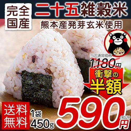 【半額SALE】 雑穀米 送料無料 雑穀 米 国産 健康...