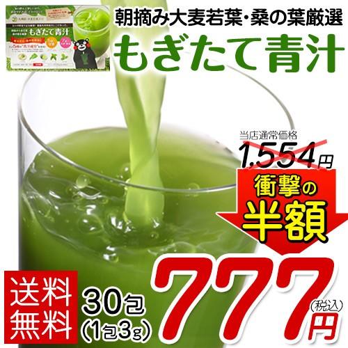 【半額SALE】 青汁 乳酸菌 送料無料 国産 ダイエ...