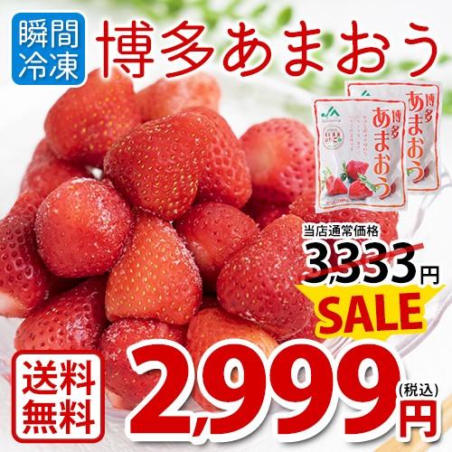 【10%OFF SALE】 いちご 苺 送料無料 冷凍 あまおう 博多あまおう 約400g(約200g×2) 3-7営業以内に発