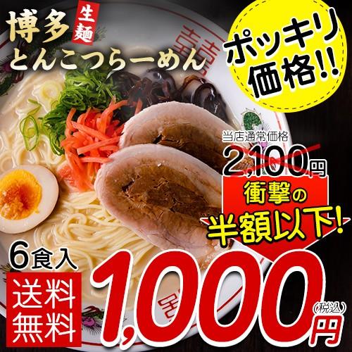【 1000ポッキリ SALE 】 ラーメン 送料無料 博多...