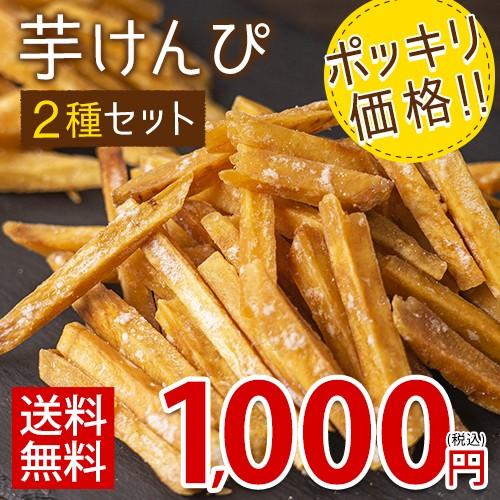 【 ぽっきり 1000ポッキリ 】 芋けんぴ 送料無料 ...