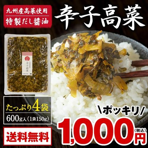 【 ぽっきり 1000ポッキリ 】 高菜漬け 送料無料 ...