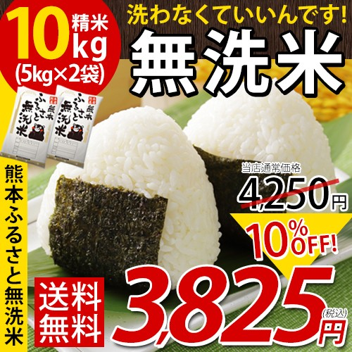 【10%OFF SALE】 無洗米 10kg 送料無料 5kg ×2袋...