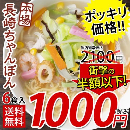 【 ぽっきり 1000円 半額以下SALE】 ちゃんぽん ...
