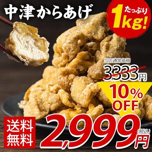 【10%OFF SALE】 唐揚げ 送料無料 冷凍 1kg (500...