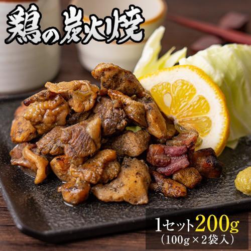 【 ぽっきり 1000ポッキリ 】 鶏の炭火焼 送料無...