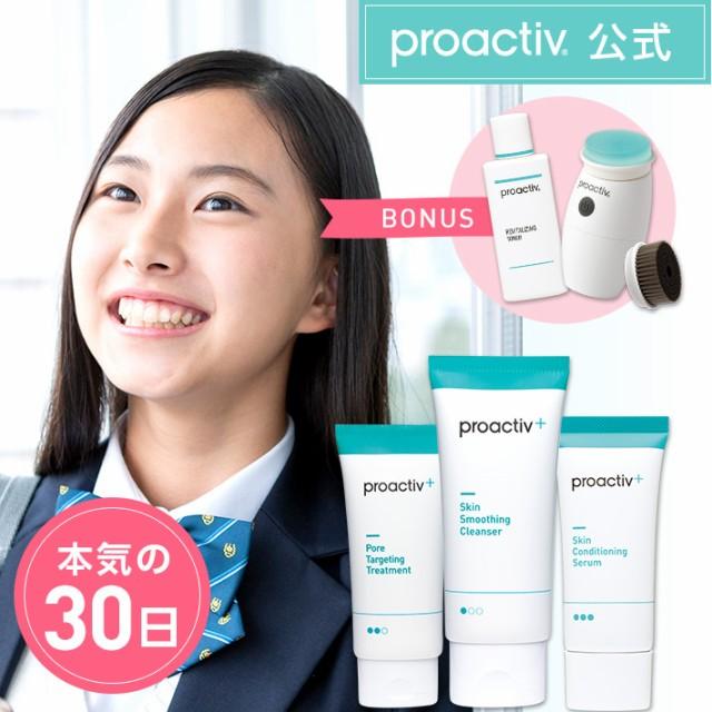 【公式】プロアクティブ+ 薬用ニキビケア 基本お試しセット 30日分 選べるおまけ付[医薬部外品](洗顔料 薬用美容液 ジェル状クリーム) |