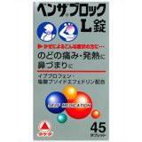 【送料無料】【指定第2類医薬品】ベンザブロックL...