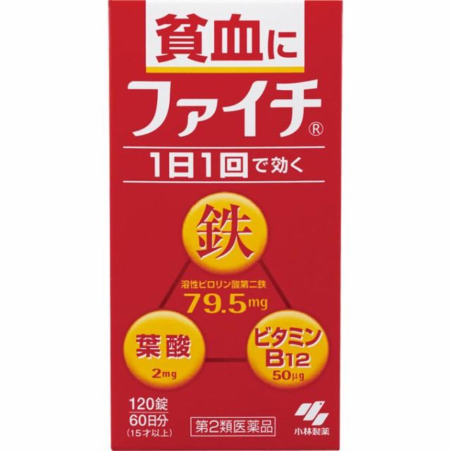 【送料無料】ファイチ 120錠【第2類医薬品】