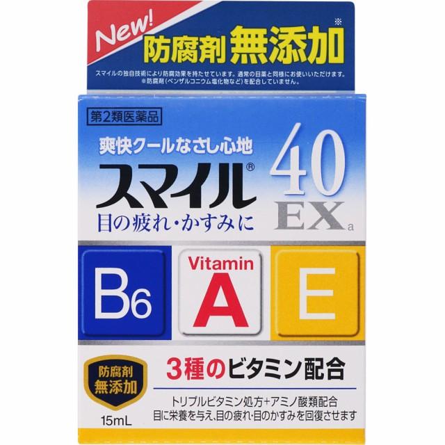【送料無料】【第2類医薬品】スマイル40EXa ...