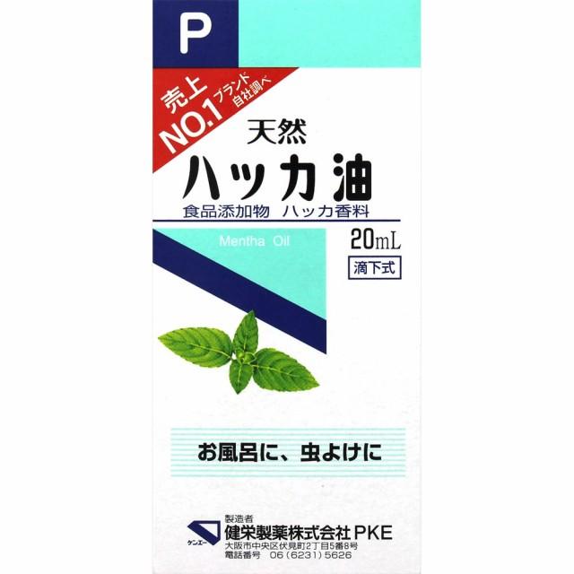 【送料無料】ハッカ油 P 20ml