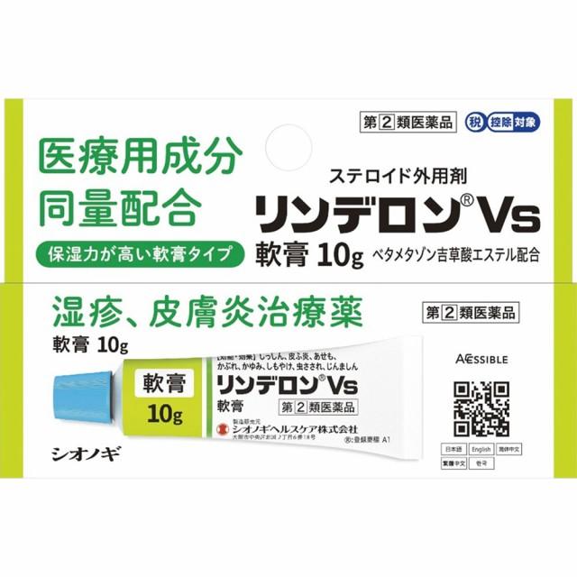 【送料無料】【指定第2類医薬品】リンデロンVs...