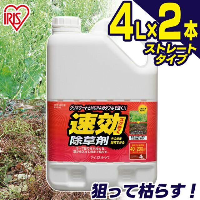 【2個セット】除草剤 速効除草剤 4L SJS-4L スト...