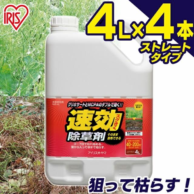 【4個セット】除草剤 速効除草剤 4L SJS-4L スト...