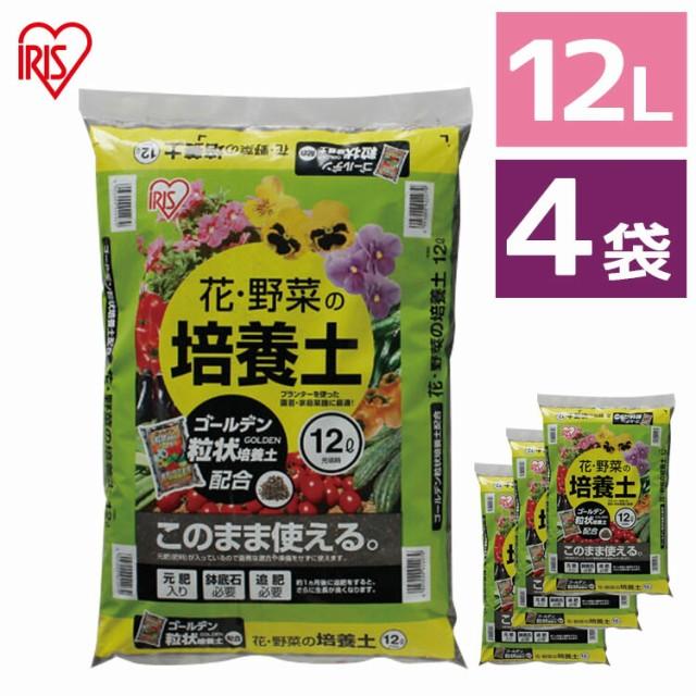 【4袋セット】培養土 花 野菜用 ゴールデン粒状培...