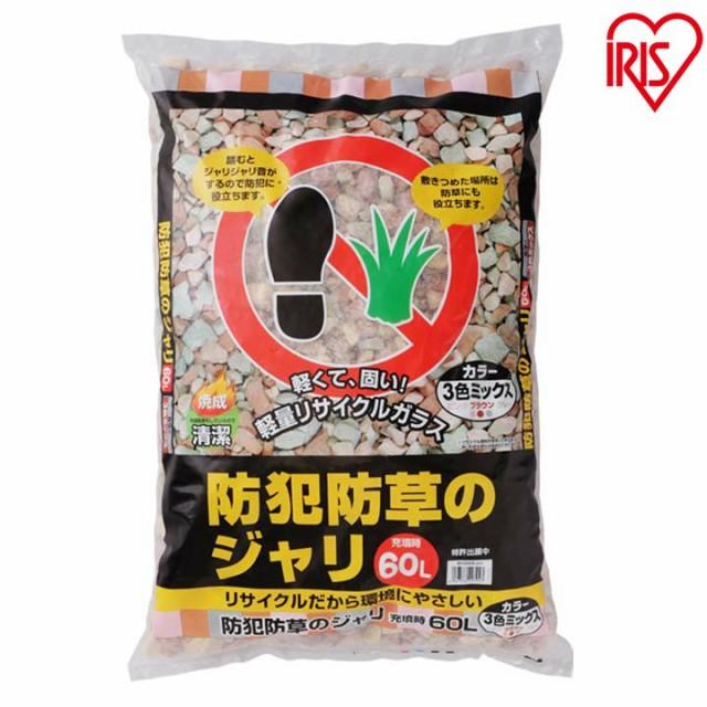 砂利 庭 大量 ジャリ おしゃれ 砕石 砂 60L MIX-6...
