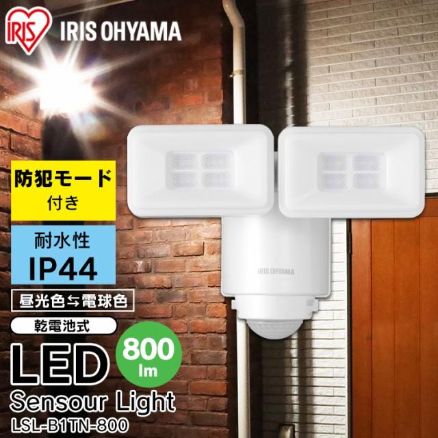 センサーライト 屋外 LED 人感センサー アイリス...