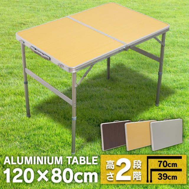 アウトドア テーブル アウトドアテーブル アルミ...