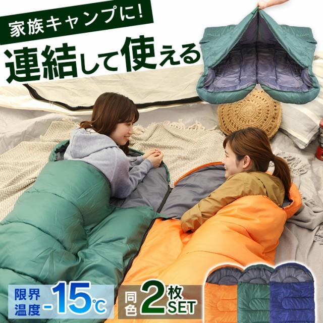 【同色2個セット】 寝袋 シュラフ キャンプ 連結...