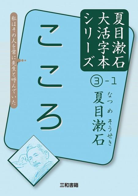 大活字本シリーズ 夏目漱石3 こころ(上巻)