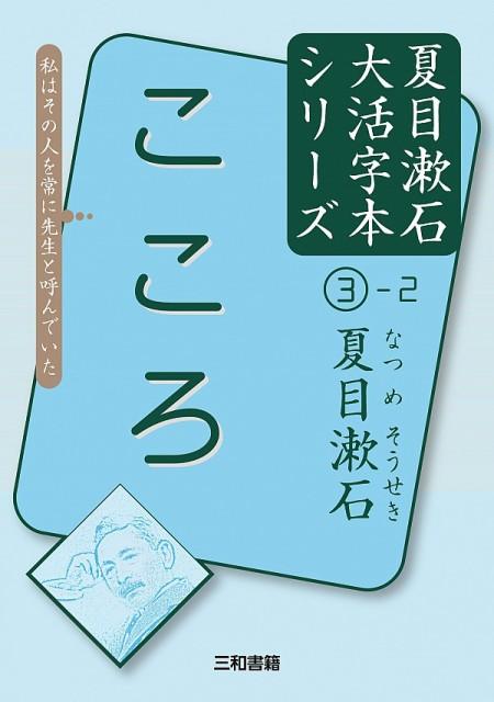 大活字本シリーズ 夏目漱石3 こころ(下巻)