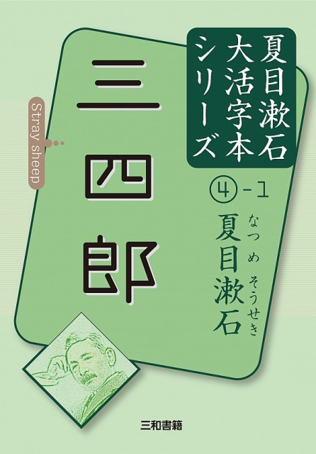 大活字本シリーズ 夏目漱石4-1 三四郎