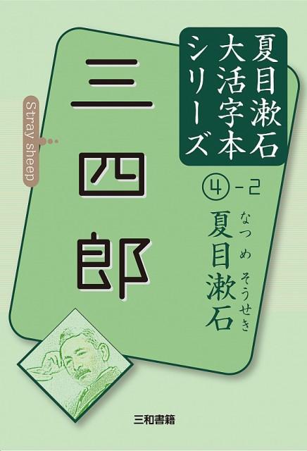 大活字本シリーズ 夏目漱石4-2 三四郎