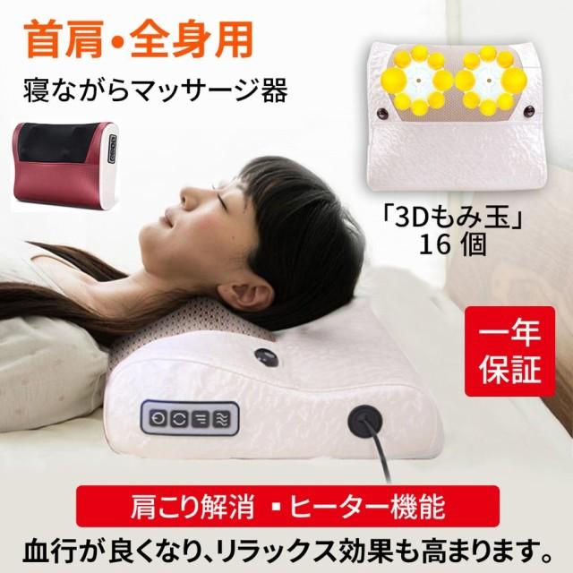 ★一年品質保証★マッサージクッション 寝ながら マッサージ器 肩こり解消グッズ 3D もみ玉 ヒーター付き 敬老の日 プレゼント