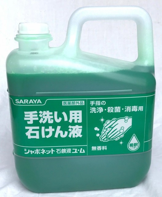 手洗い石鹸 サラヤ シャボネット石鹸液ユ・ム 5k...