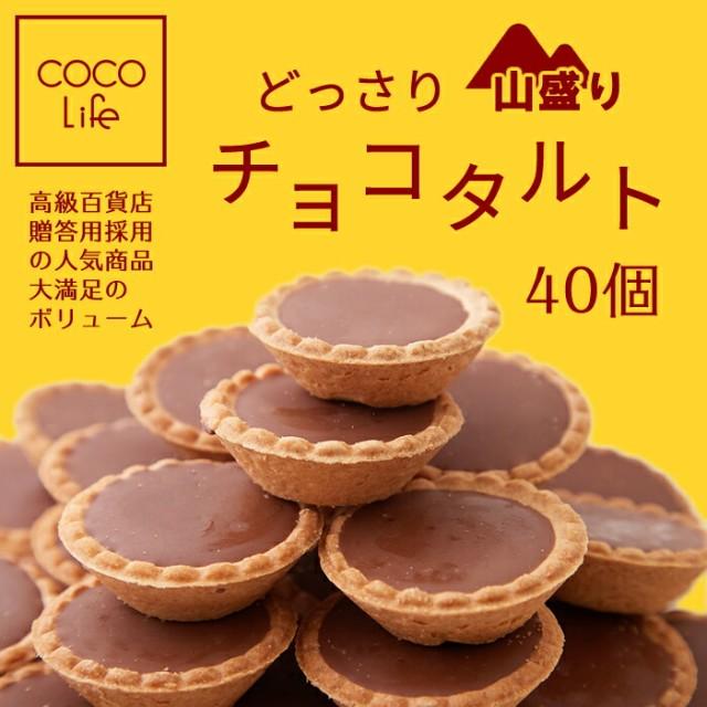 送料無料 山盛り チョコタルトどっさり40個 高級...