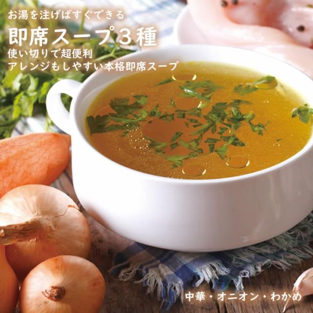 送料無料 【ゆうパケット出荷】 即席スープ 3種 7...