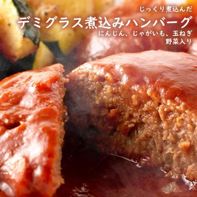 送料無料 【ゆうパケット出荷】 野菜入り デミグ...