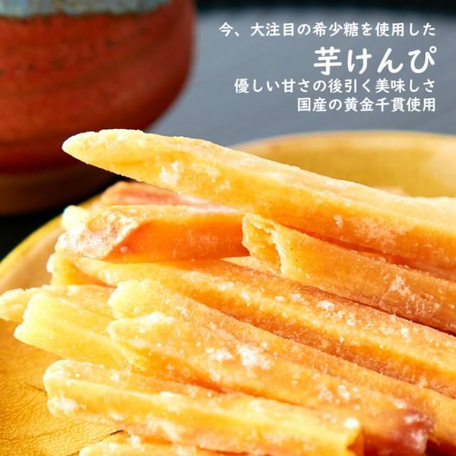 送料無料 【ゆうパケット出荷】 国産の黄金千貫使...