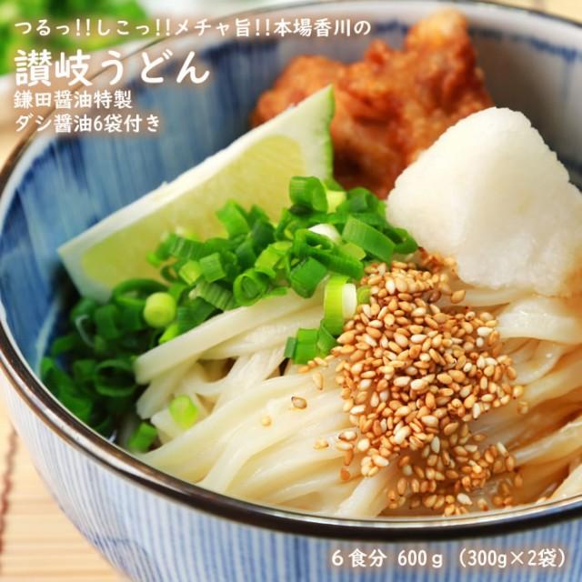 送料無料 【ゆうパケット出荷】 讃岐うどん 6食分...