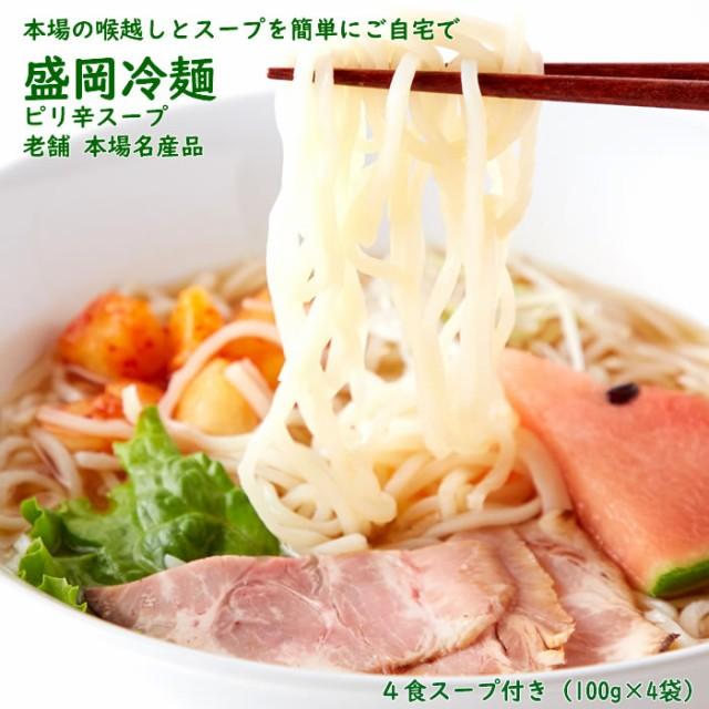 送料無料 【ゆうパケット出荷】 老舗の盛岡冷麺 4...