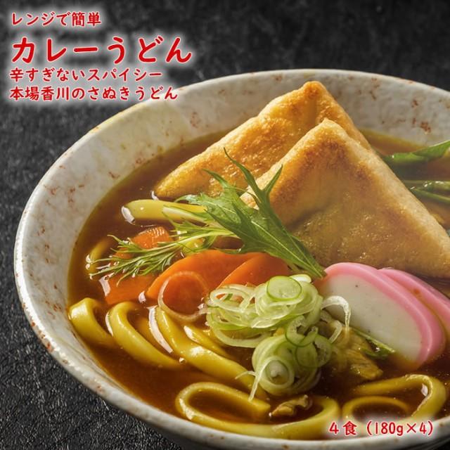 送料無料 【ゆうパケット出荷】 カレーうどん 4食...