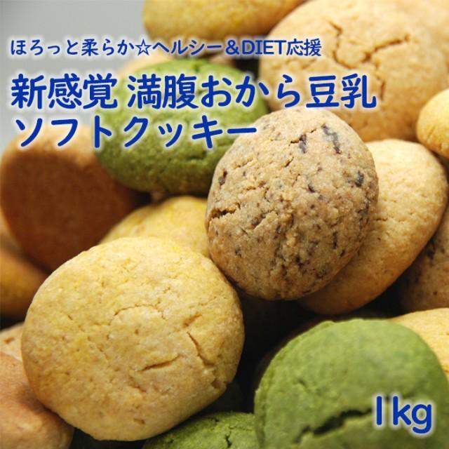 新感覚 満腹おから豆乳ソフトクッキー 1kg ほろ...