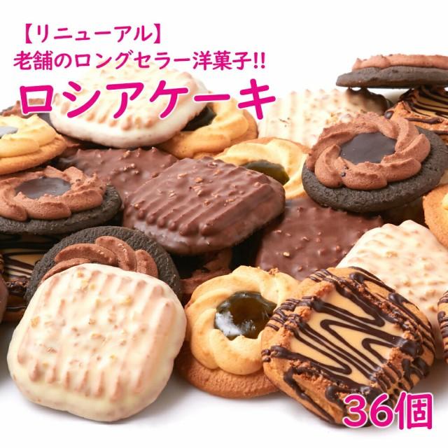 送料無料【リニューアル】老舗のロングセラー洋菓...