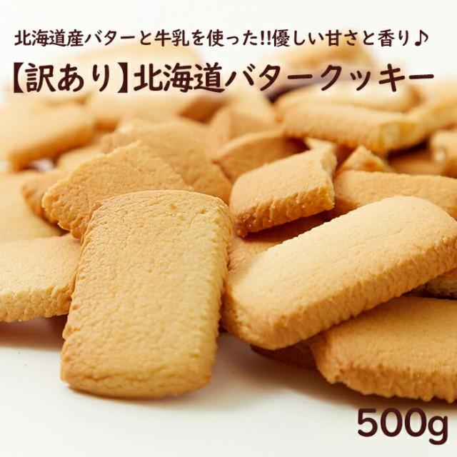 発送無料  【訳あり】 北海道 バタークッキー 500...