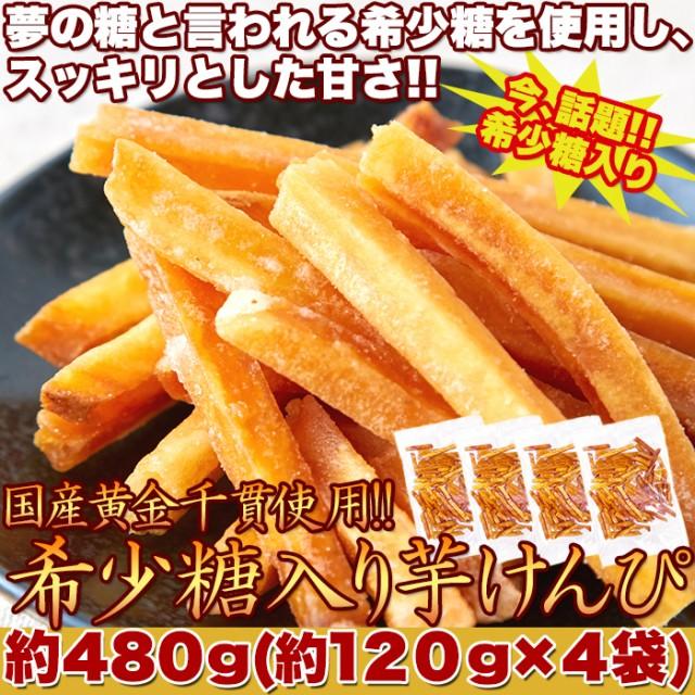 【ゆうパケット出荷】国産の黄金千貫使用!!希少糖...