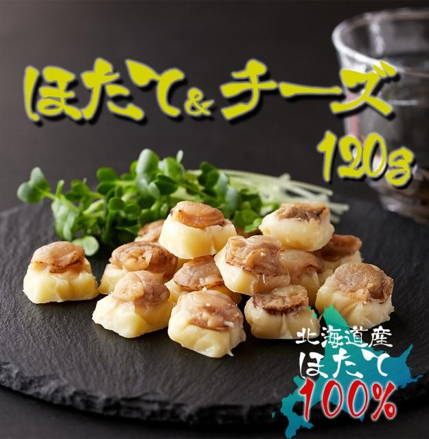 送料無料 北海道産 ほたてを100%! ほたて&チー...