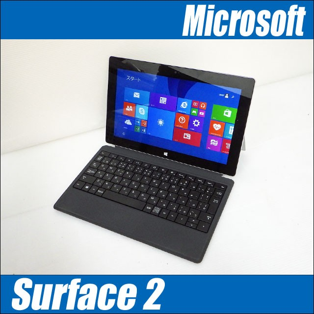 Microsoft Surface 2◆タイプカバー同梱 Windows RT 8.1 TEGRA4(1.71GHz) 2GB