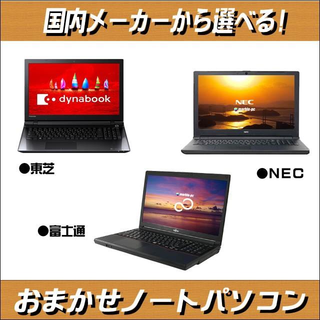 国内メーカー(東芝/NEC/富士通)から選べる◆A4ノ...