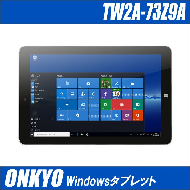 ONKYO Windowsタブレット TW2A-73Z9A◆e-MMC64GB メモリ2GB Windows10-Home At
